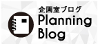 企画室ブログ